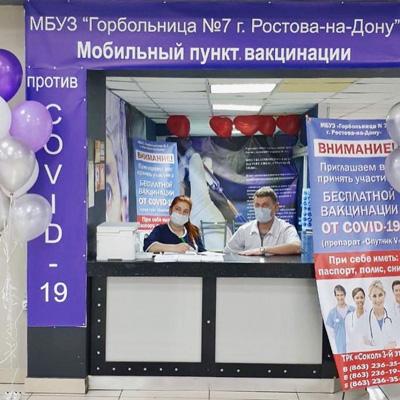 Второй мобильный пункт вакцинации открылся в одном из ростовских торговых центров
