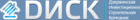 ООО «Дзержинская Инвестиционно-Строительная Компания» (ООО «ДИСК»)