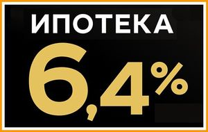 Акция!<br> При покупке квартир в ЖК «Свобода»<br> ипотека* 6,4% на весь период!<br><br>*Условия ипотеки уточняйте на сайте застройщика.