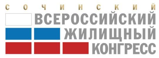 Сочинский Всероссийский жилищный конгресс приглашает к участию - фото 2