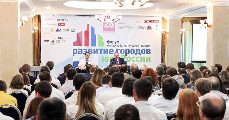 В Ростове состоялся межрегиональный урбанистический форум «Развитие городов Юга России» - фото 1
